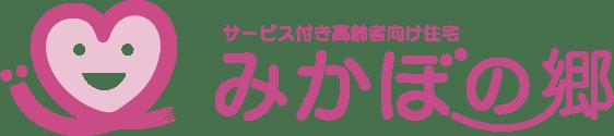 【サービス付き高齢者向け住宅】みかぼの郷